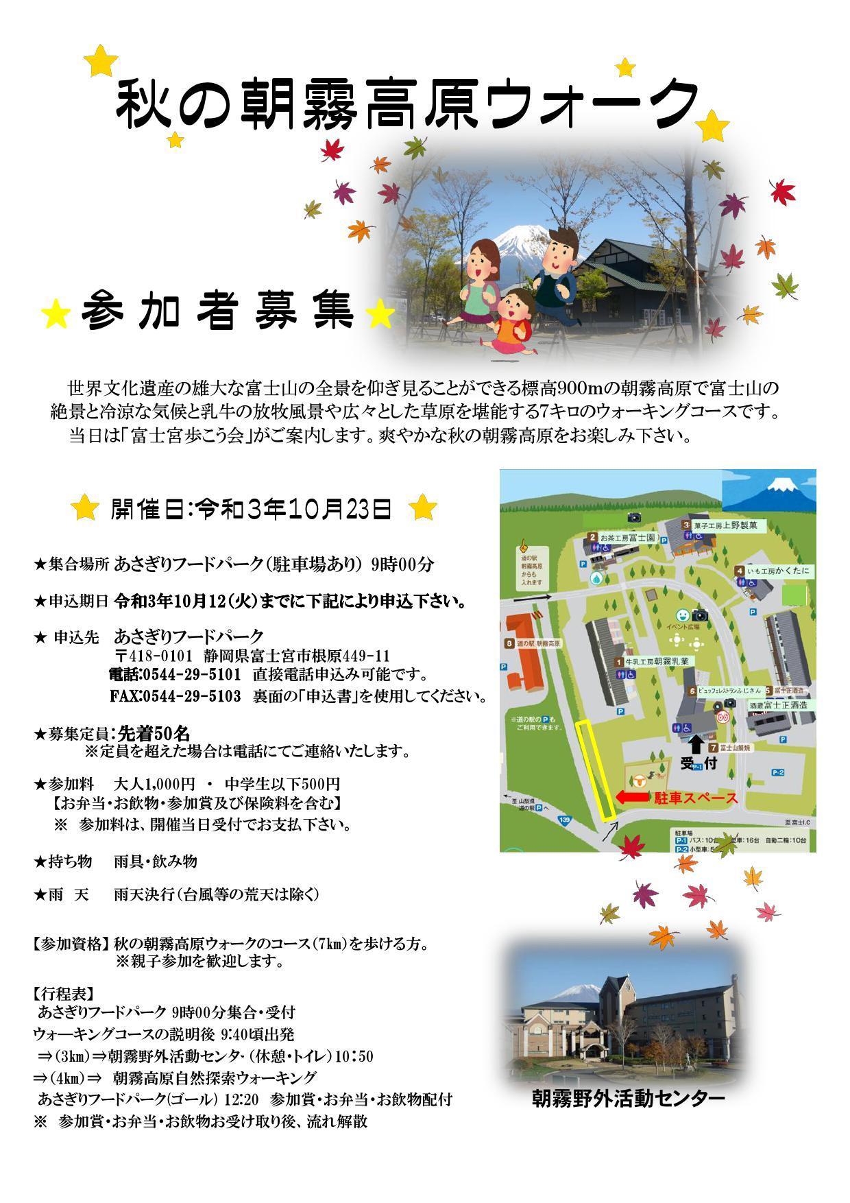コピーR3チラシ・参加申込書_000001.jpg