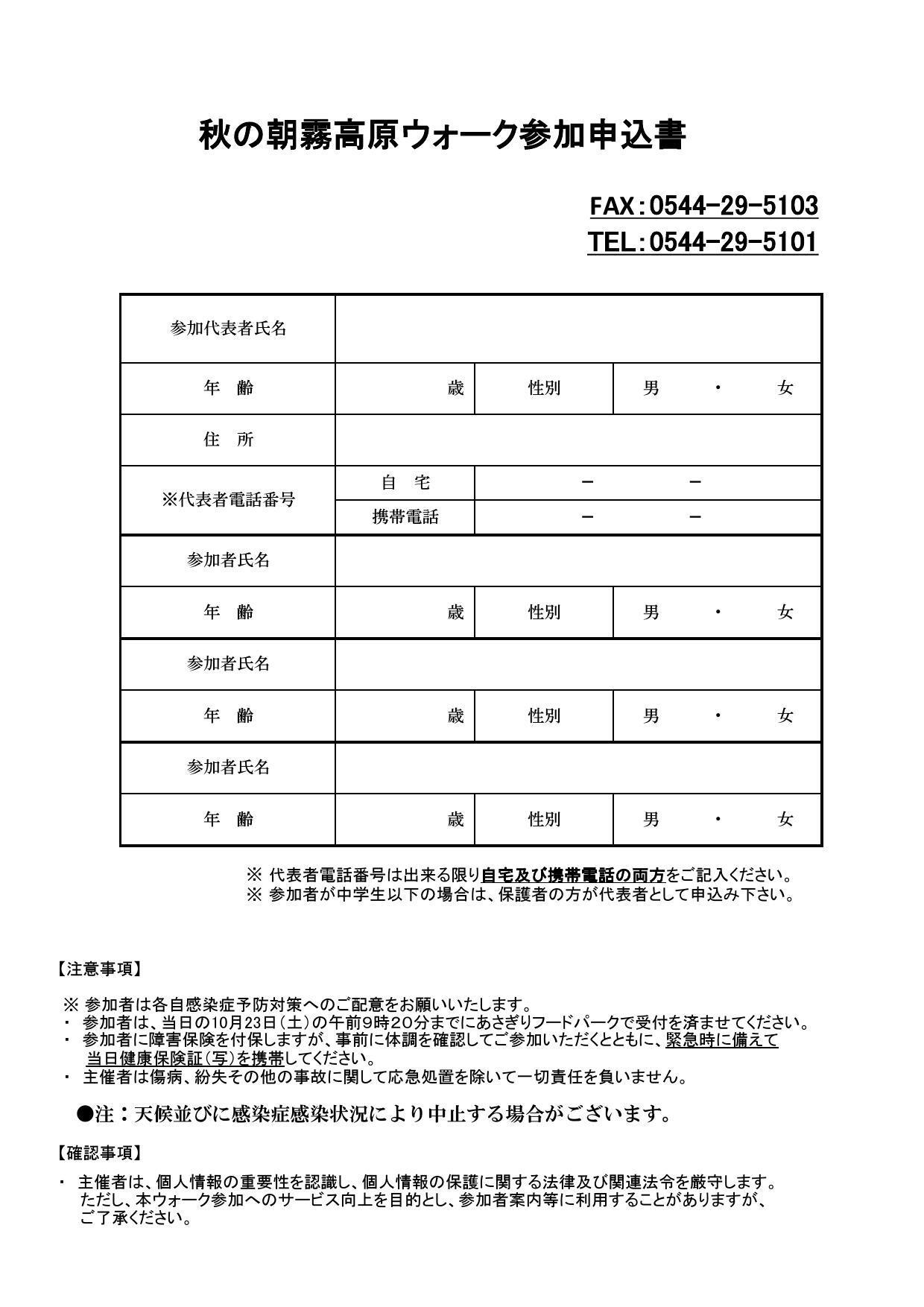 コピーR3チラシ・参加申込書_000002.jpg