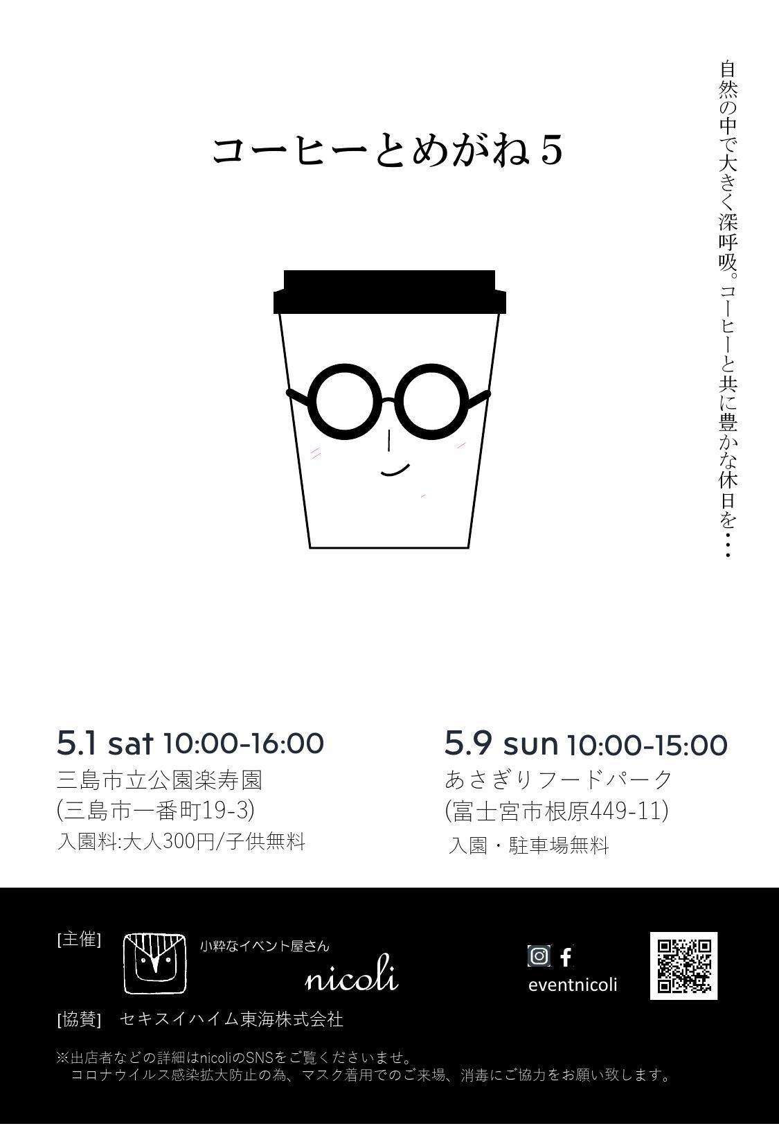 コーヒーとめがね5 フライヤーA4_000001.jpg