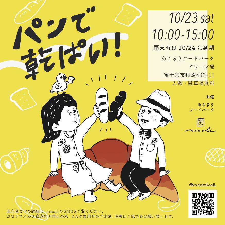 パンでかんぱい5 (3)フライヤー_000001.jpg