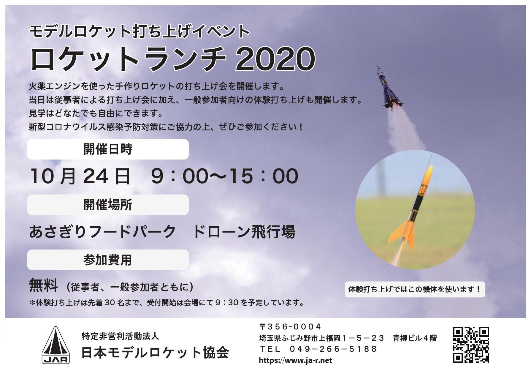 ロケットランチ_000001.jpg