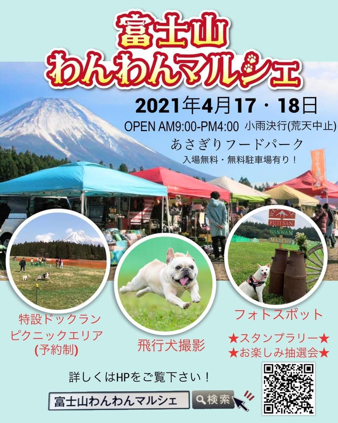 富士山わんわんマルシェ2021.jpeg