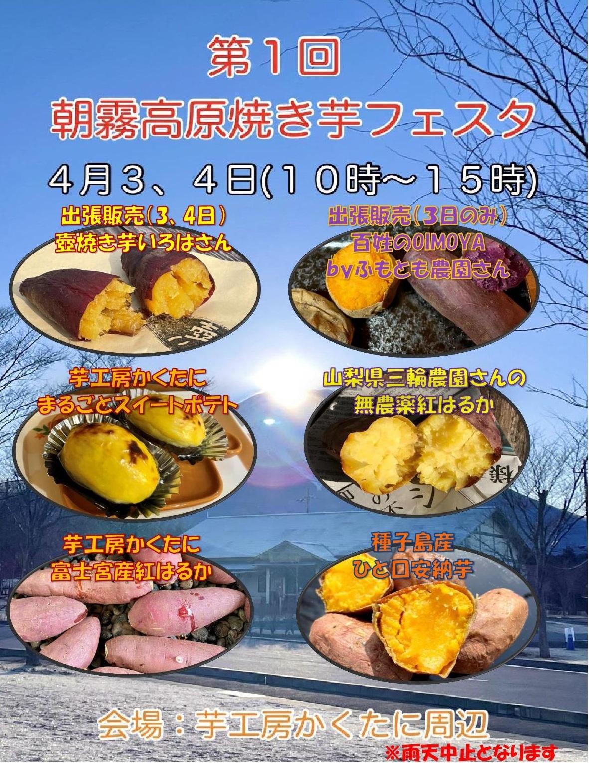 焼き芋フェスタPOP_000001.jpg