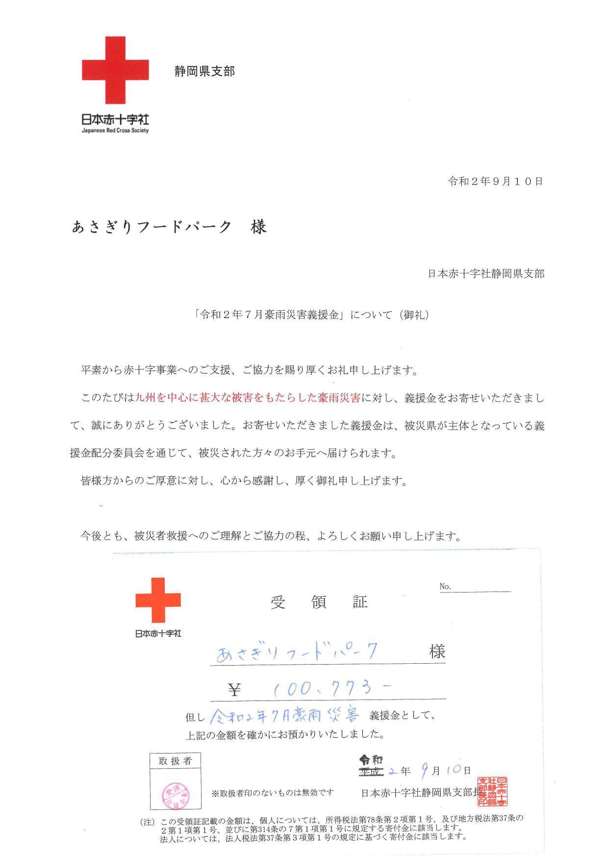 くまモン領収書_000001.jpg