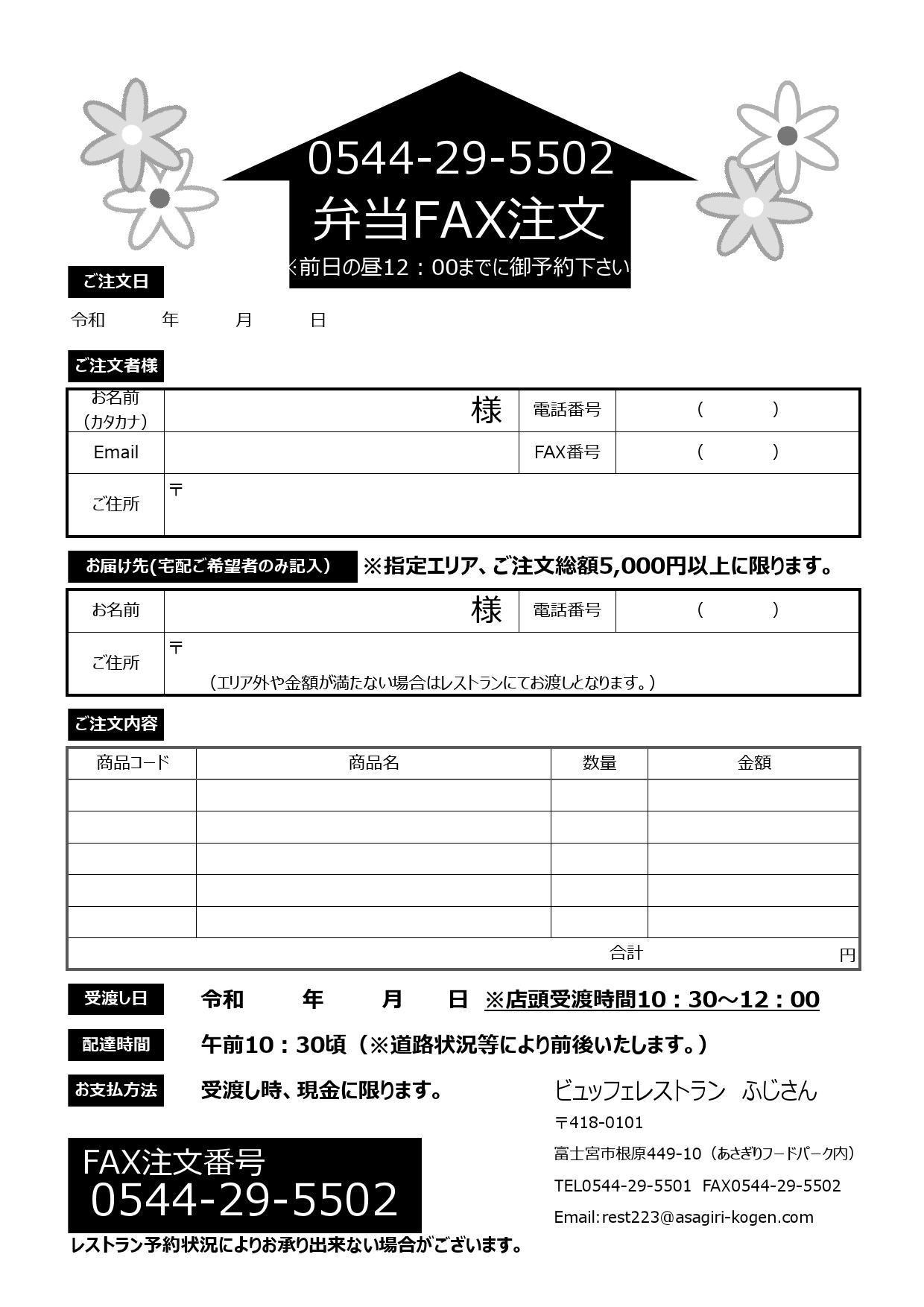 弁当FAX注文書_000001.jpg