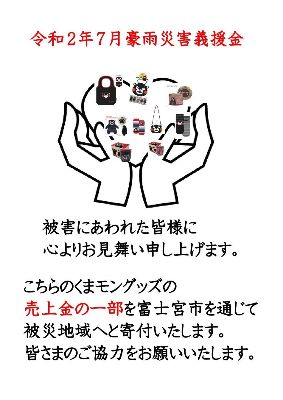 義援金_000001.jpg