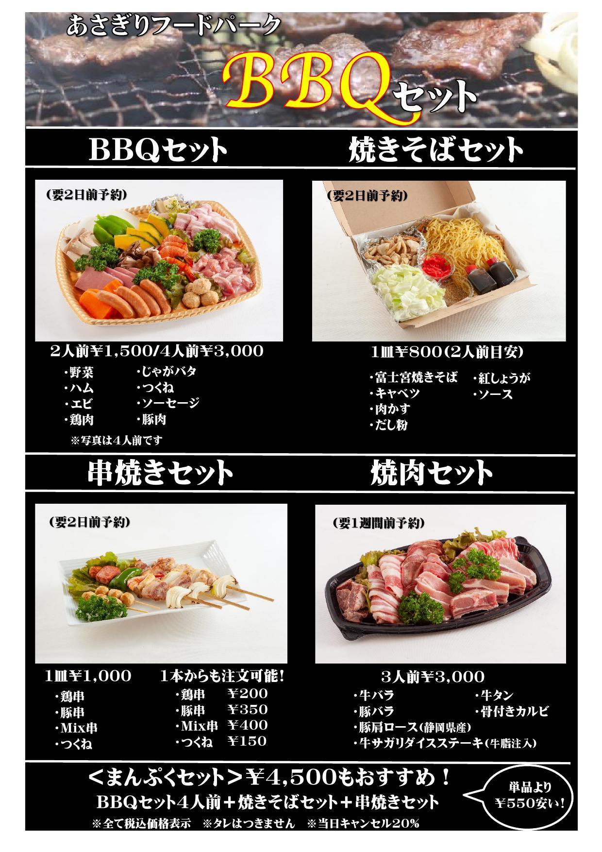 BBQセット_000001.jpg
